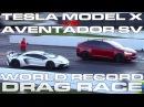 Tesla Model X P100D Ludicrous sets World Record vs Lamborghini Aventador SV Drag Racing 1 4 Mile