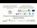 Конференція Впровадження ресурсоефективного та чистого виробництва в Україні