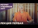 Бхакти Вигьяна Госвами - БГ 10.10 (2017.07.29 - Магдалиновка, лекция 1)