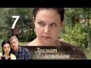 Аромат шиповника 7 серия 2014 Мелодрама @ Русские сериалы