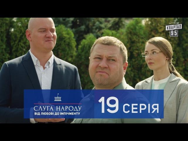 Слуга Народа 2 сезон, 19 серия
