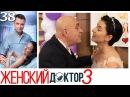 Женский доктор - 3 сезон - Серия 38 мелодрама HD