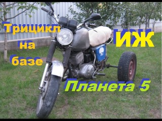 Трайк из ижа, Трицикл на базе ИЖ Планета 5 Песчаный тест-драйв, homemade trike, tricycle, atv