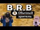 Обычный зритель - Big Russian Boss и его большое шоу 7 16