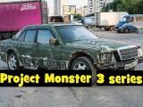 Проект Монстр 3-я серия/ Бывшая тачка Жекича