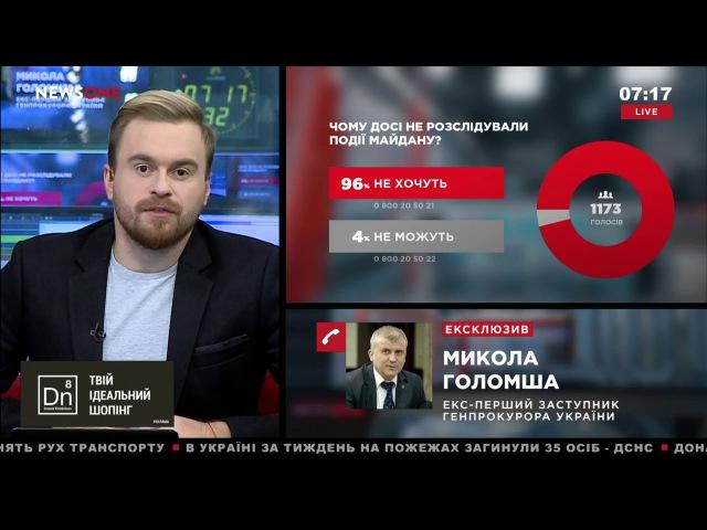 Голомша: адвокаты подозреваемых используют недостатки в судебном законодательстве 21.11.17