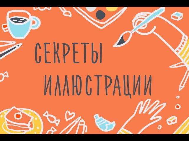 Видео-семинар Секреты Иллюстрации. Основные принципы построения рисунка
