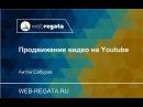 Продвижение и раскрутка Youtube-канала и видео Запуск видео-рекламы Google AdWords