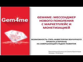 Презентация бизнеса от Совета Директоров Gem4me. Мессенджер нового поколения.