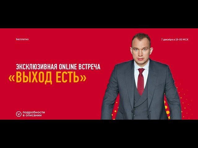 Максим Темченко - прямой эфир Выход есть!