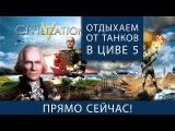 Отдыхаем от WoT в Civilization V