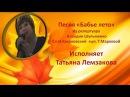Песни Бабье лето из репертуара Клавдии Шульженко исполняет Татьяна Лемзакова