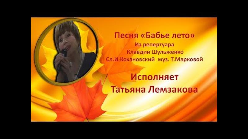 Песни|Бабье летоиз репертуара Клавдии Шульженко|исполняет Татьяна Лемзакова