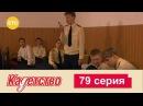Кадетство 79