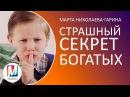 Страшный секрет богатых Марта Николаева Гарина