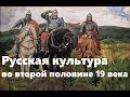 Арнольд Красницкий Русская культура во второй половине 19 века
