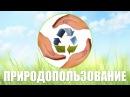 Природопользование Лекция 1 Экология и экономика