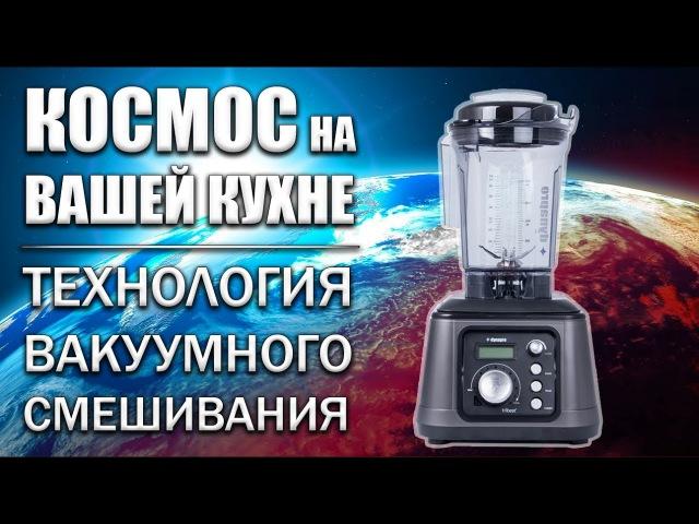 Космос на вашей кухне. Коммерческий вакуумный блендер Tribest Dynapro DPS-1050