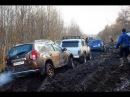 На Дастере за Нивами в грязь Плохая затея 7 часов бездорожья на полную катушку