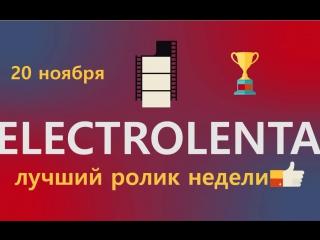 Выбираем лучший ролик недели | 30 октября | Electrolenta