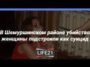 В Шемуршинском районе убийство женщины подстроили как суицид