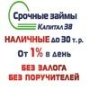 """Срочные займы """"Капитал 38"""""""