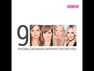 Удачно отрезали: 10 знаменитых красавиц, сделавших шикарную пластику носа