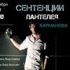 Сентенции Пантелея Карманова. Текст И. Вырыпаева
