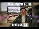 Максимум Боли - Выпуск #3