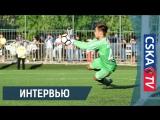 ПФК ЦСКА (мол.) — Спартак (мол.) — 2:1. Интервью с Кырнацем