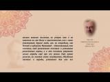 Майкл Харт. 16 серия. Передача «Пророк Мухаммад глазами немусульман»