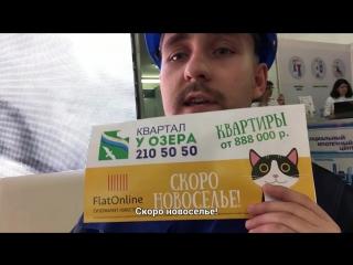 Прораб ЖК «Квартал у озера» / Серия девятая – выставка