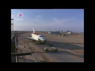 Архив РОСКОСМОСА. Подготовка и запуск МТКС Энергия-Буран