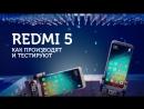 Как производят и тестируют Xiaomi Redmi 5