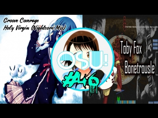 Osu! - Groove Coverage - Holy Virgin (Nightcore Mix) {Double, Perfect} [ Dark_Ai`s Normal] & Toby Fox - Bonetrousle [Hard]