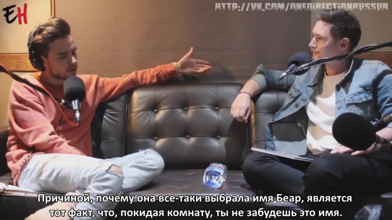 Liam Payne - Talking about his Son Bear [RUS SUB]