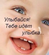 улыбнись не грусти