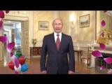 Путин поздравил Владимира !!! Видео поздравление с Днем Рождения Владимир!!!