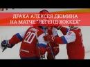 Алексей Дюмин вступил в драку на матче «Легенд хоккея»