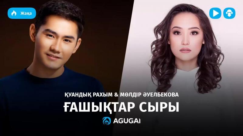 Куандык Рахым Молдир Ауелбекова - Ғашықтар сыры (аудио)