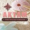 """Турфирма """"Актам"""". Лучшие предложения!"""