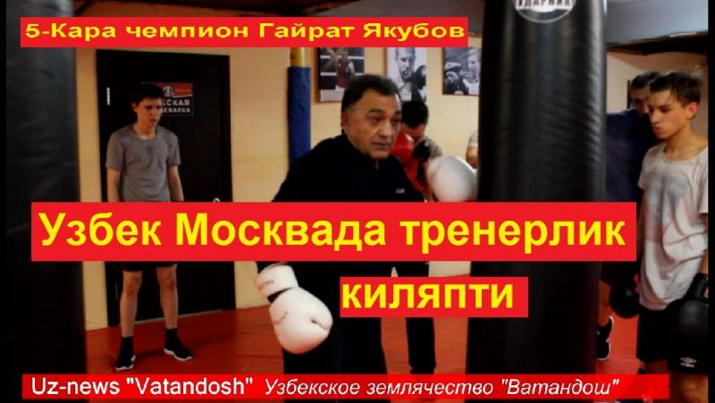 Гайрат Якубовни интервьюси: узбек Москвада бокстан мураббилик киляпти