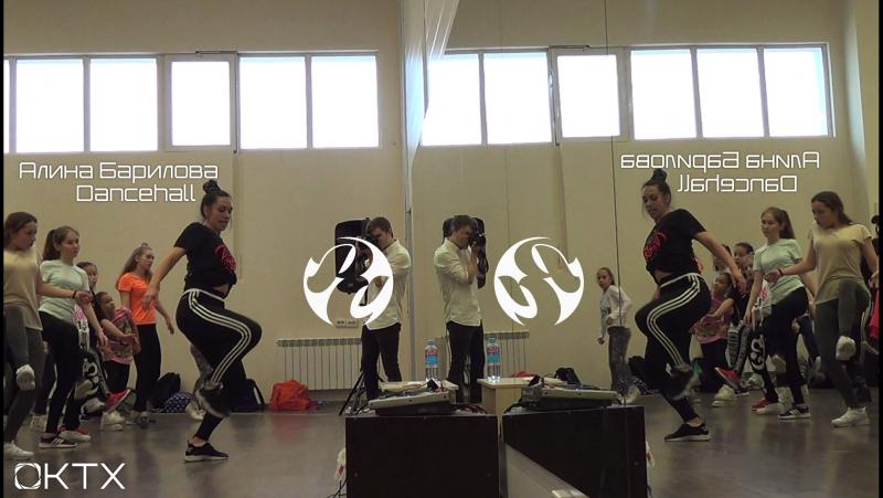 Алина Барилова Dancehall SYD Intensive Progressive Company Ufa Russia OKTX