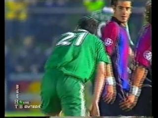 ЛЧ 2001-02 | 1-4 финала | Первый матч | Панатинаикос - Барселона 1-0 | 1 часть