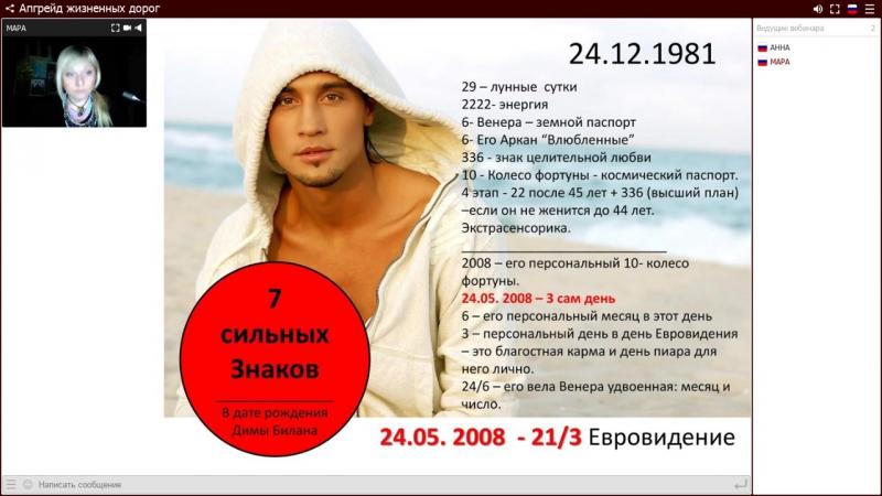 Дима Билан и его сила в дате рождения!