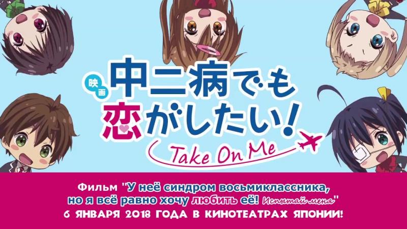 Eiga Chuunibyou demo Koi ga Shitai! Take On Me Mini-Theater Koukai Chokuzen no... Kaiko Gekijou 01 [RUS]
