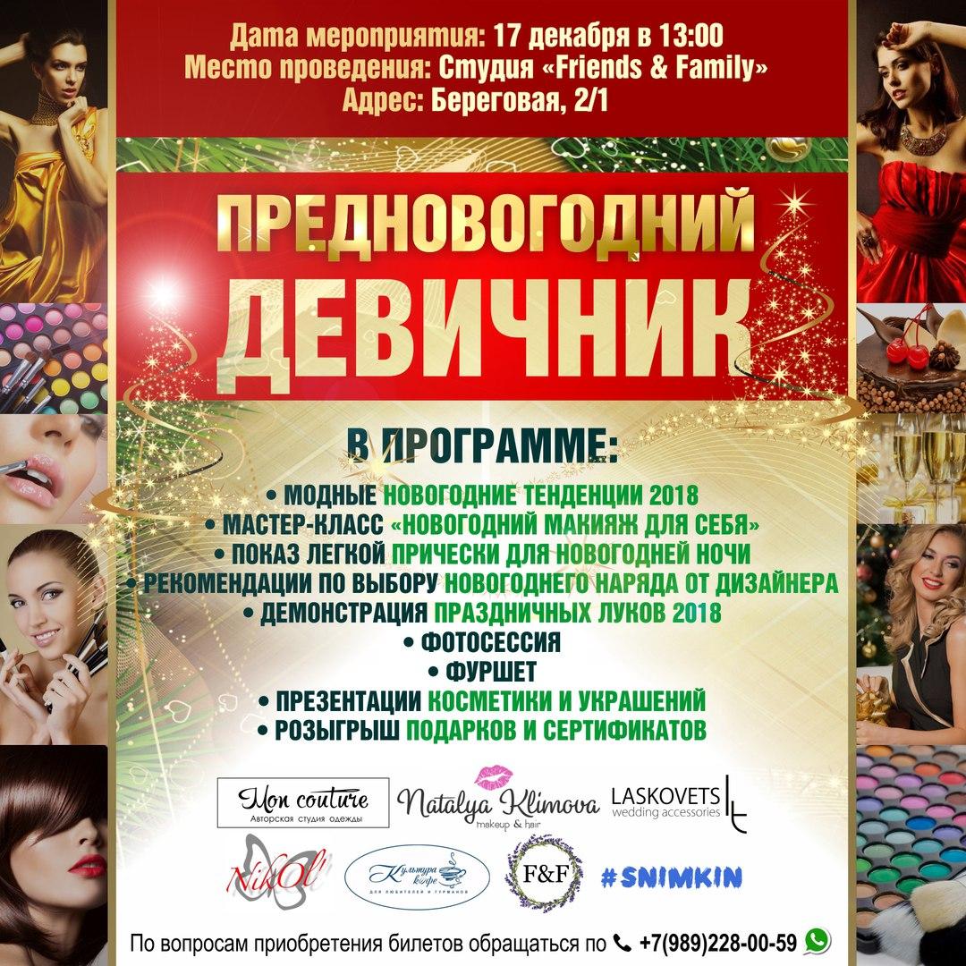 Афиша Краснодар Предновогодний девичник 17 декабря 2017 г.