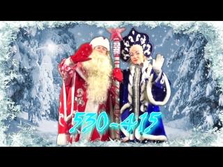 Дед Мороз и Снегурочка спешат в гости!