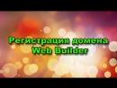 Регистрация домена Создание сайта AGM partner