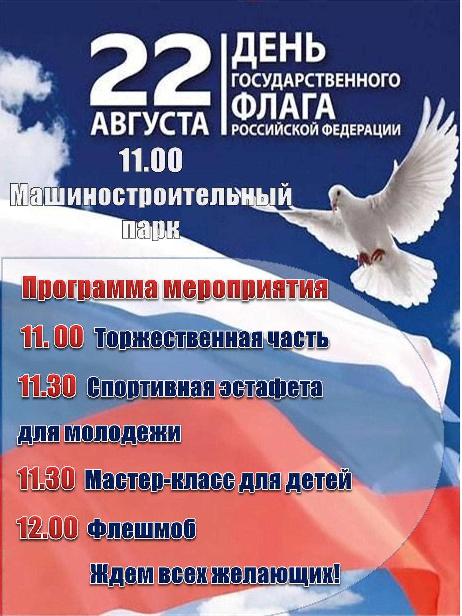 Российскому триколору посвящается